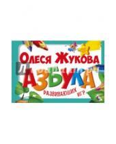 Картинка к книге Станиславовна Олеся Жукова - Азбука развивающих игр