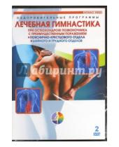 Картинка к книге ТЕН-Видео - Лечебная гимнастика при остеохондрозе позвоночника (2DVD)