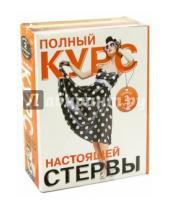 Картинка к книге Евгения Шацкая - Полный курс настоящей стервы
