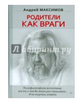Картинка к книге Маркович Андрей Максимов - Родители как враги