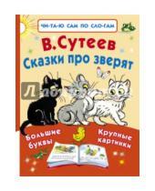Картинка к книге Григорьевич Владимир Сутеев - Сказки про зверят