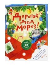 Картинка к книге Новый Год - Дорогой Дед Мороз! (красная)