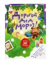 Картинка к книге Новый Год - Дорогой Дед Мороз! (зеленая)