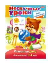 Картинка к книге Марина Султанова - Нескучные уроки. Развитие речи для детей 3-4 лет