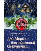 Картинка к книге Эдуардовна Маргарита Южина - Дед Мороз для одинокой Снегурочки