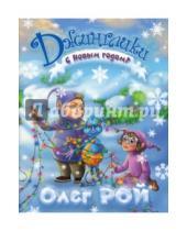 Картинка к книге Юрьевич Олег Рой - С Новым годом!