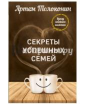 Картинка к книге Артем Толоконин - Секреты успешных семей. Взгляд семейного психолога