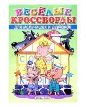 Картинка к книге Дрофа - Веселые кроссворды для мальчишек и девчонок. Выпуск 3