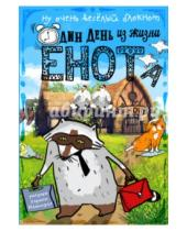 """Картинка к книге Блокноты-Еноты - Блокнот """"Один день из жизни енота. Курицы на крыше"""""""