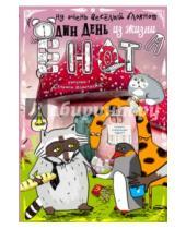 "Картинка к книге Блокноты-Еноты - Блокнот ""Один день из жизни енота. Пингвин с жирафом"""