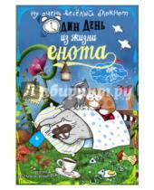 """Картинка к книге Блокноты-Еноты - Блокнот """"Один день из жизни енота. Сны и котики"""""""