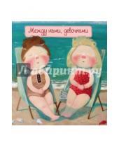 Картинка к книге Гапчинская представляет - Между нами, девочками
