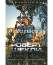 Картинка к книге Роберт Шекли - Абсолютное оружие