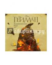 Картинка к книге Нил Гейман - Американские боги (2CDmp3)