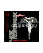 Картинка к книге Чак Паланик - Дневник (CDmp3)