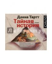 Картинка к книге Донна Тартт - Тайная история (2CDmp3)