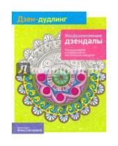 Картинка к книге Попурри - Дзен-Дудлинг. Воодушевляющие дзендалы