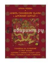 Картинка к книге Арина Розова - Книга символов удачи. Древний Китай