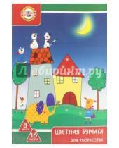 Картинка к книге Koh-I-Noor - Бумага цветная, 16 листов, 8 цветов, А4 (FK-KIN-6416)