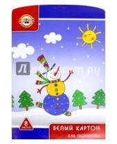 Картинка к книге Koh-I-Noor - Картон белый, 8 листов, А4 (FK-KIN-8408)