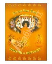 Картинка к книге Баба Саи - Чинна катха (Истории и притчи) - 1 том