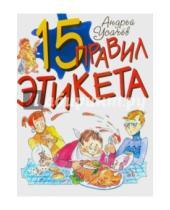 Картинка к книге Алексеевич Андрей Усачев - 15 правил этикета