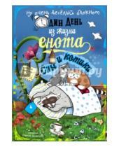 """Картинка к книге Блокноты-Еноты - Блокнот """"Один день из жизни енота. Сны и котики"""", А5-"""