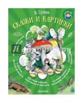 Картинка к книге Григорьевич Владимир Сутеев - Сказки и картинки