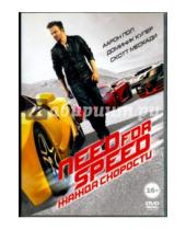 Картинка к книге Скотт Во - Need for Speed: Жажда скорости (DVD)