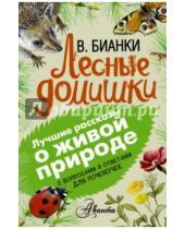 Картинка к книге Валентинович Виталий Бианки - Лесные домишки. С вопросами и ответами для почемучек