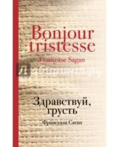 Картинка к книге Франсуаза Саган - Здравствуй, грусть