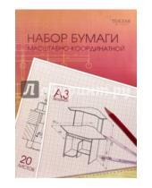 Картинка к книге TUKZAR - Бумага масштабно-координатная (А3, 20 листов) (TZ 8120)