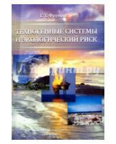 Картинка к книге Тевелевич Григорий Фрумин - Техногенные системы и экологический риск