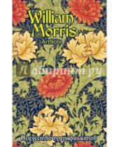 """Картинка к книге Блокноты. ArtNote - Блокнот """"Уильям Моррис. Искусство прерафаэлитов"""", А5-"""