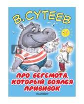 Картинка к книге Григорьевич Владимир Сутеев - Про бегемота, который боялся прививок