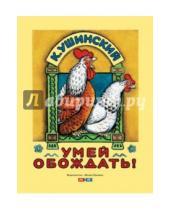 Картинка к книге Дмитриевич Константин Ушинский - Умей обождать
