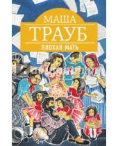 Картинка к книге Маша Трауб - Плохая мать