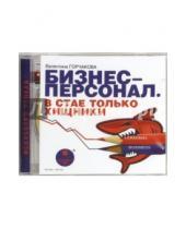Картинка к книге Григорьевна Валентина Горчакова - Бизнес-персонал. В стае только хищники (CDmp3)