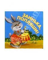 Картинка к книге Дрофа - Заинька, попляши!