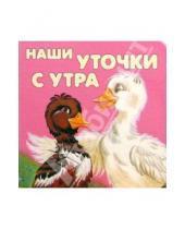 Картинка к книге Дрофа - Наши уточки с утра
