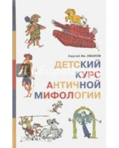 Картинка к книге Иванович Сергей Иванов - Детский курс античной мифологии