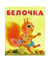 Картинка к книге Дрофа - Белочка