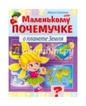 Картинка к книге Марина Султанова - О планете земля