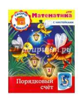 Картинка к книге Марина Султанова - Скоро в школу. Математика. Порядковый счет. Книга с наклейками