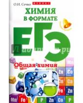Картинка к книге Ивановна Ольга Сечко - Химия в формате ЕГЭ. Общая химия