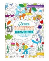 Картинка к книге Попурри - Оживи волшебные картинки по цветам, фигурам и фруктам