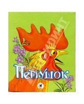 Картинка к книге Дрофа - Петушок