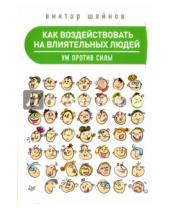 Картинка к книге Павлович Виктор Шейнов - Как воздействовать на влиятельных людей. Ум против силы