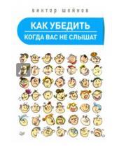 Картинка к книге Павлович Виктор Шейнов - Как убедить, когда вас не слышат