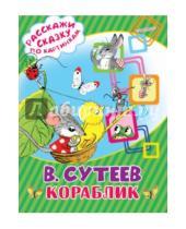 Картинка к книге Григорьевич Владимир Сутеев - Кораблик